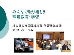 みんなで取り組もう 環境教育・学習 - FEEL Sendai/杜の都の市民環境教育