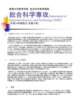 静岡大学教育学部 総合科学教育課程 総合科学専攻Department of