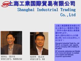 上海国际贸易有限公司 业务情况