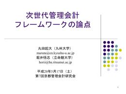次世代管理会計フレームワークの論点 - 京都大学 大学院経済学研究科