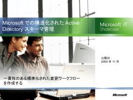 Microsoft での構造化された Active Directory スキーマ管理