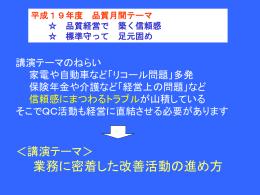 QCサークルの基本