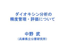 ダイオキシン分析の 精度管理・評価について 中野 武