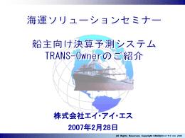 TRANS Owner資料ダウンロード