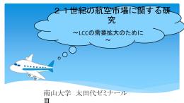 21世紀の航空市場に関する研究 ~LCCの需要拡大のために