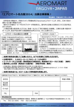 「エアロマート名古屋2014」出展企業募集!