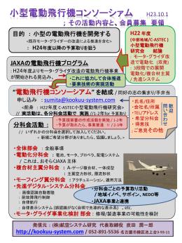 分科会活動説明 & 会員募集要領 (資料)