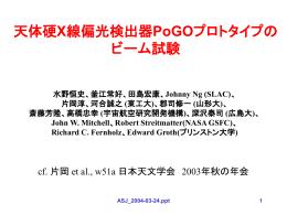 Geant4が - 広島大学理学研究科 高エネルギー宇宙・可視赤外線天文