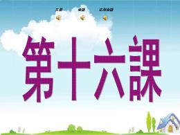 标准日本语第16课