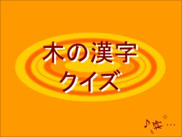 木の漢字クイズ