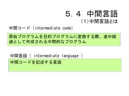 5.4 中間言語