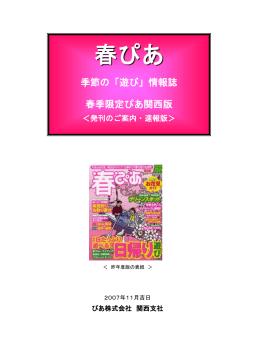 ぴあ株式会社 関西支社