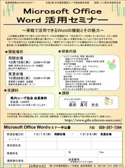 10月29日(木) 13:00~17:00 - 公益財団法人日本電信電話ユーザ協会