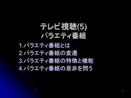 テレビ視聴(2) 子供とテレビ - lab.twcu.ac.jp
