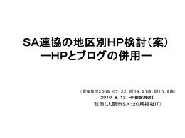 地区別ブログの必要性 - 大阪府シルバーアドバイザー連絡協議会