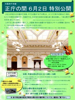 正庁の間 6月2日特別公開 チラシ(表) [PowerPointファイル