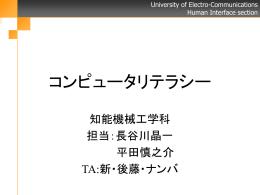 講義で使用するスライド - 東京工業大学 長谷川晶一研究室