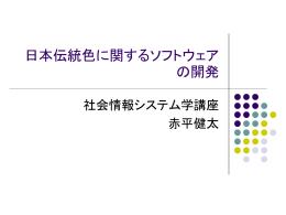 日本伝統色に関するソフトウェアの開発