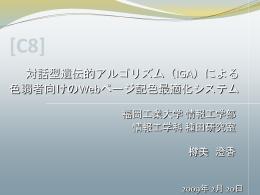 (IGA)による色弱者向けのWebページ配色最適化システム