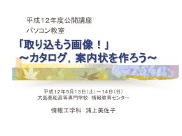 デジカメ画像の入力 - 大島商船高等専門学校