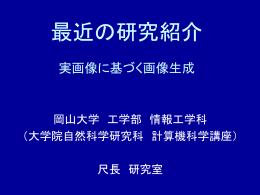 研究紹介3 - 岡山大学