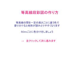 段彩図の作成(powerpoint)