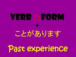 Verb plain past ことがある・ことがあります。 - J