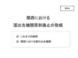関西における国出先機関原則廃止の取組(経緯)