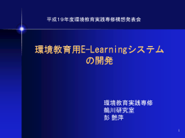 E-Learning用ソフト