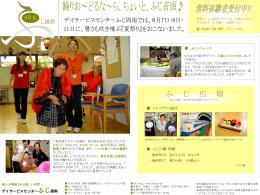 ふじ維新 2009.9月号 - デイサービスセンターふじ