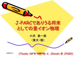 J-PARCでありうる将来 としての重イオン物理