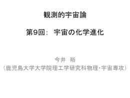 Cosmology_Imai_2009_5