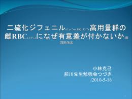 二硫化ジフェニル(Cas No. 882-33-7) 高用量群の雌RBC(-11%)