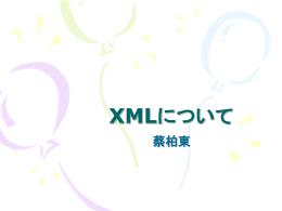 XML 蔡
