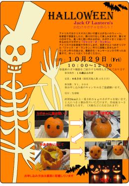 10月29日 - ご家庭のお客さま/大阪ガス