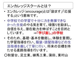 エンカレッジスクール(都立秋留台高等学校)(PPT:10.2MB)