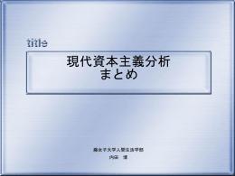 現代資本主義分析総まとめ(ppt)
