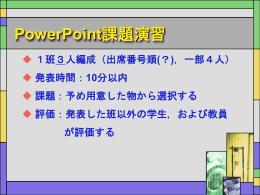 PowerPoint課題演習