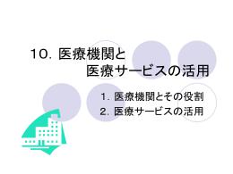 10.医療機関と 医療サービスの活用