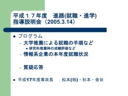 内容 - 情報科学研究科