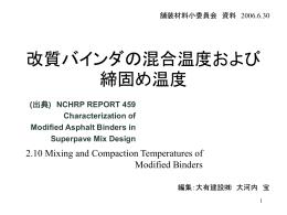 アスファルト混合物4(大河内)