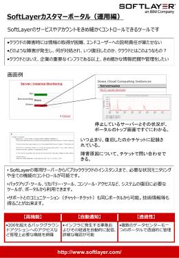 高機能 - IBM