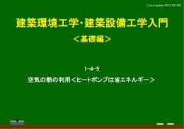 1-4-5 空気の熱の利用 <ヒートポンプは省エネルギー