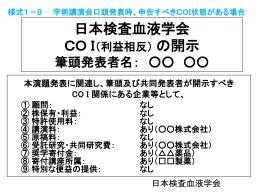 日本臨床検査医学会 CO I 開示 筆頭発表者名: