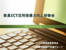 教員ICT活用指導力向上研修会 (第3回)