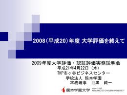 熊本学園大学資料2