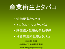 「産業衛生とタバコ」PPTファイル(日本禁煙学会理事 松崎道幸作成)
