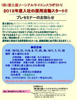 (株)富士通ソーシアルサイエンスラボラトリ プレセミナーのお知らせ