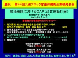 その5(7.66Mb) - 鹿児島大学 共同獣医学部 ホームページ