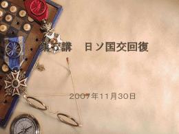 日ロ関係 ―過去・現在・未来―